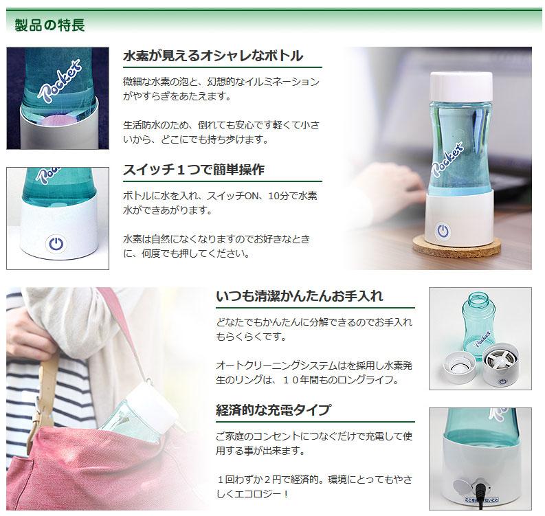 フラックス ケータイ水素ボトル Pocket(350cc)製品の特長