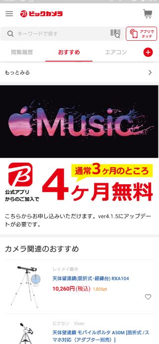 ミュージック 無料 期間 アップル