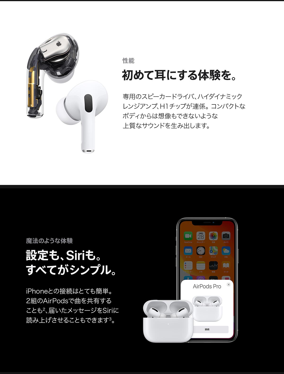 apple music 追加
