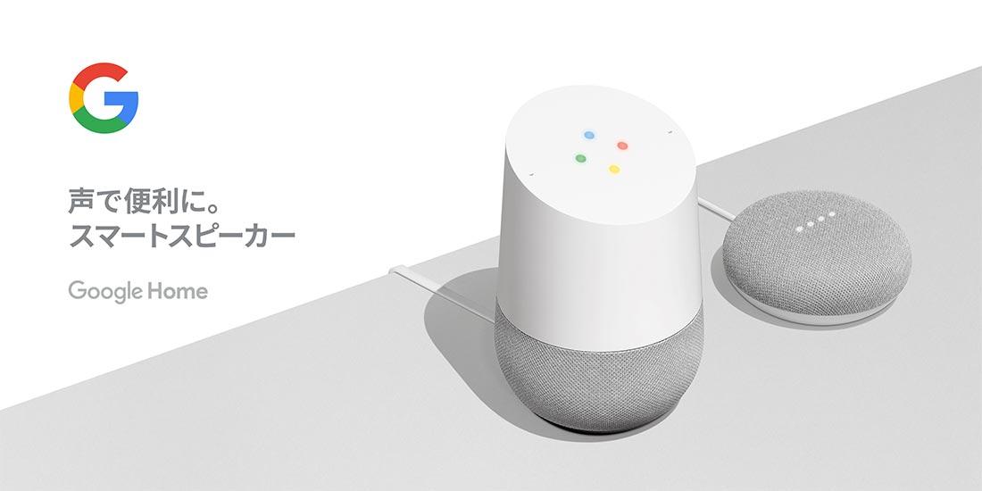 Google Home 半額キャンペーン