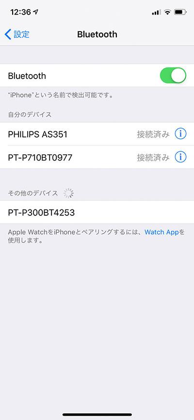 まずはアプリをダウンロードしてBluetooth接続(他の機器をつなげながらでも利用できました)
