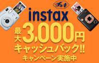 instaxチェキ最大3,000円キャッシュバックキャンペーン