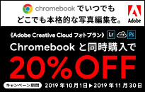 Chromebook Adobe Creative Cloud同時購入キャンペーン