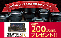 Tokina(トキナ)レンズご愛用感謝 プレゼントキャンぺーン