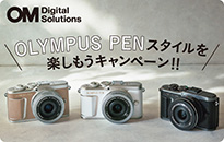 オリンパスE-PL10最大2万円ギフトカードプレゼントキャンペーン