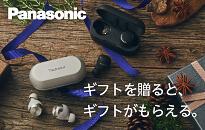 パナソニック テクニクス デジタルギフトプレゼントキャンペーン