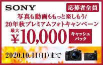 ソニー プレミアムフォトキャンペーン 最大10,000円キャッシュバック