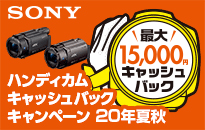 ソニー ハンディカム最大15,000円キャッシュバックキャンペーン