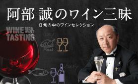 阿部誠のワイン三昧