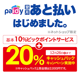 paidy20%キャッシュバック