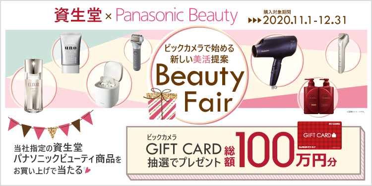 https://www.biccamera.com/bc/c/images/bn/640x320/beautyfair_cp_750x375.png