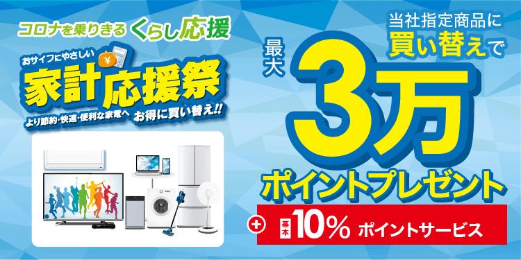 https://www.biccamera.com/bc/c/images/bn/640x320/kaikae_shitadori_750x375.png