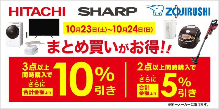 日立シャープ象印まとめ買い202110