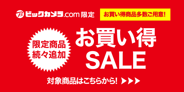 https://www.biccamera.com/bc/c/images/bn/640x320/okaidokusale_640x320.png