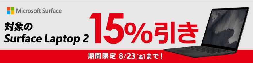 Surface Laptop 2 15%引きキャンペーン