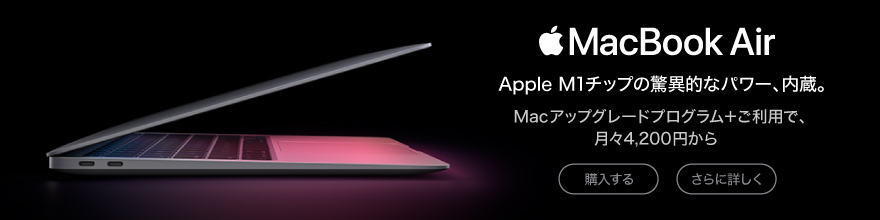 MacBook Air 発売中