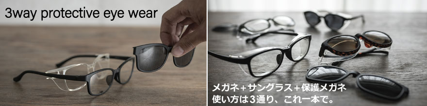 使い方は3通り「3way protective eye wear」