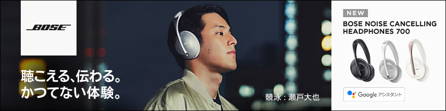 BOSE NOISE CANCELLING HEADPHONES 700 新色登場