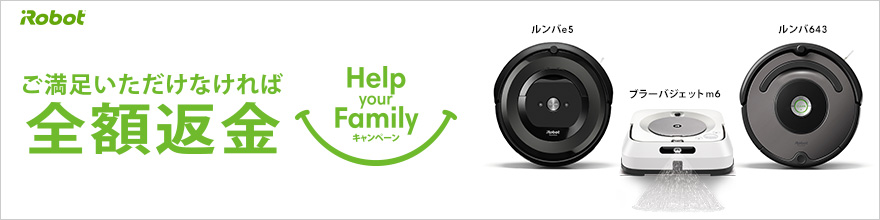iRobot Help your Family 全額返金キャンペーン