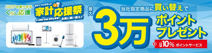 https://www.biccamera.com/bc/c/images/bn/880x220/kaikae_shitadori_880x220.png