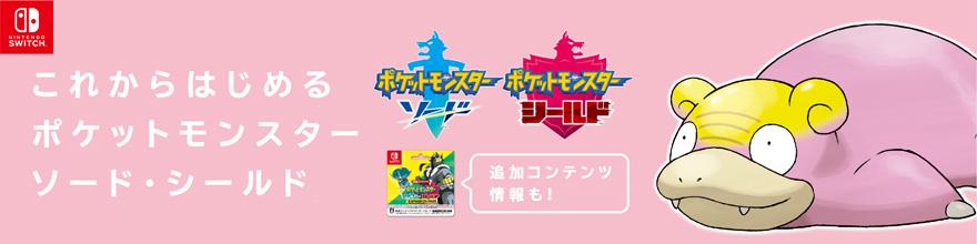 https://www.biccamera.com/bc/c/images/bn/880x220/pokemon_sword_shield_store_880x220.jpg