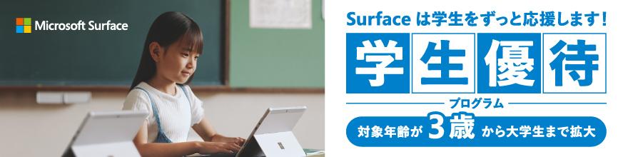 Surface Laptop 3 Surface Pro 7 好評発売中