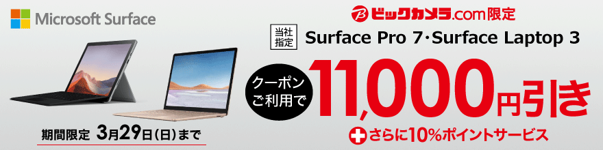 Surface Pro7・Surface Laptop3が11,000円引き