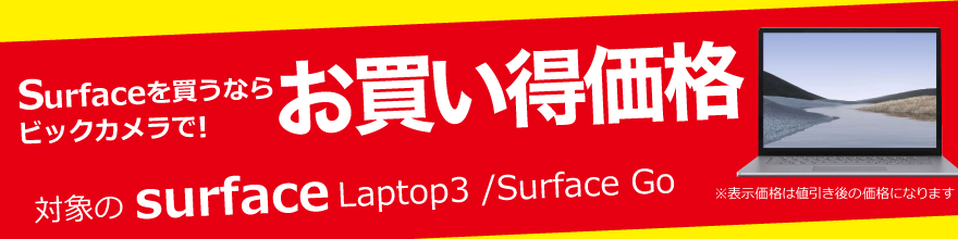 Surface Laptop3 ・Surface Go がお買い得価格