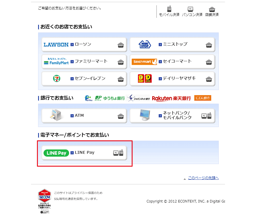 e-context決済画面でLINE Payを選択