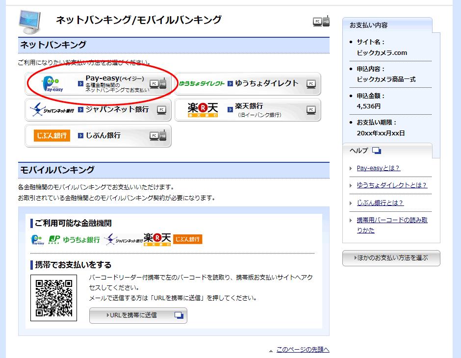 ジャパン ネット 銀行 ペイジー
