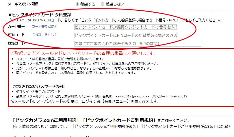 コジマ×ビックカメラカード(コジマポイントカー …