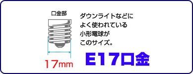 電球 口金 サイズ