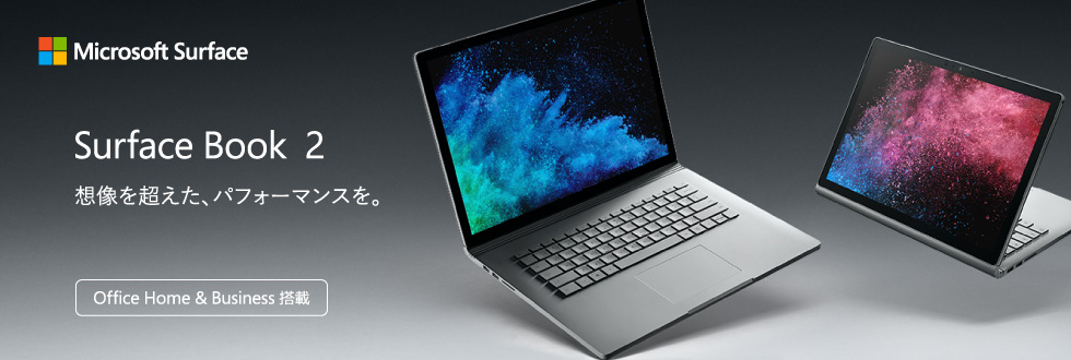 Microsoft Surface Surface Book 2 想像を超えた、パフォーマンスを。 Office Home & Business 搭載