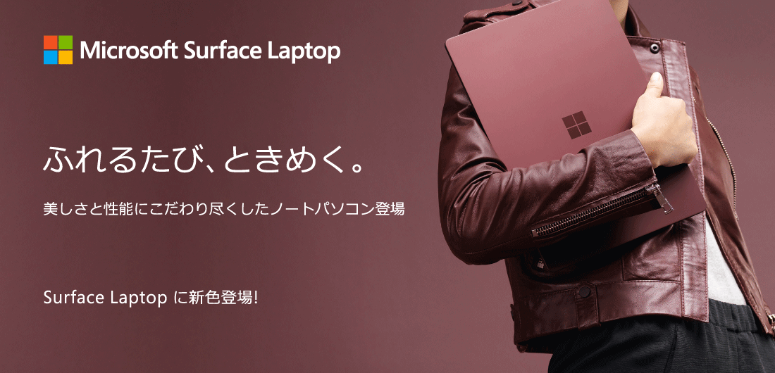 マイクロソフト ノートパソコン Surface Laptop DAG-00108 (バーガンディ/Office Home and Business 2016付モデル/13.5インチ/Core i5/メモリ8GB/256GB SSD) (Microsoft)