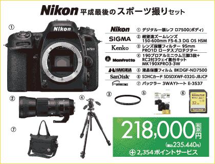 ニコン 平成最後のスポーツ撮りセット
