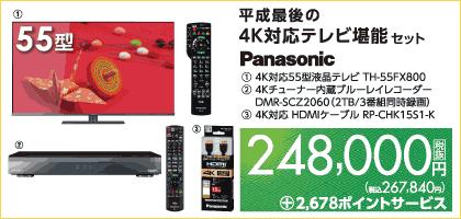 パナソニック 4K対応テレビ堪能セット