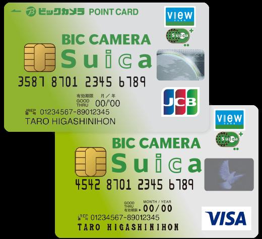 ビックカメラ クレジットカード 使えない