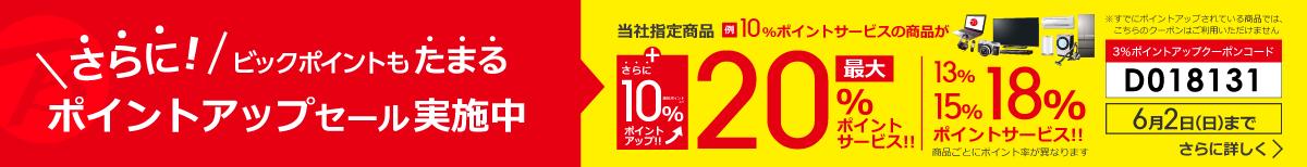 ビックカメラ 6/2まで当社指定商品ポイントアップセール