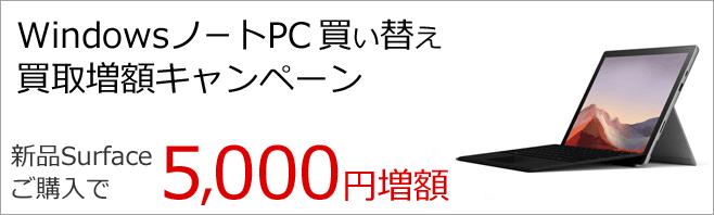 Surface買い替えがお得!
