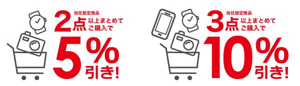 対象の三菱製品を3点以上同時購入すると税込価格から10%引き!2点同時購入で、税込価格からさらに5%引き!