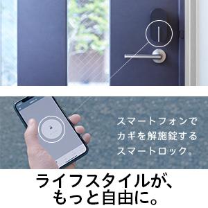 【Google Assistant対応】スマートロック Qrio Lock(キュリオ ロック) Q-SL2