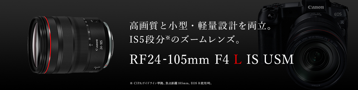 RFレンズ RF24-105mm F4L IS USM