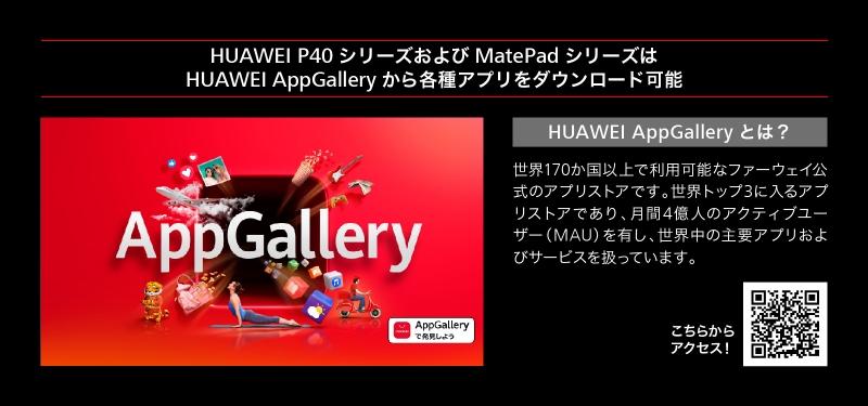 HUAWEI P40 lite 5Gの特徴