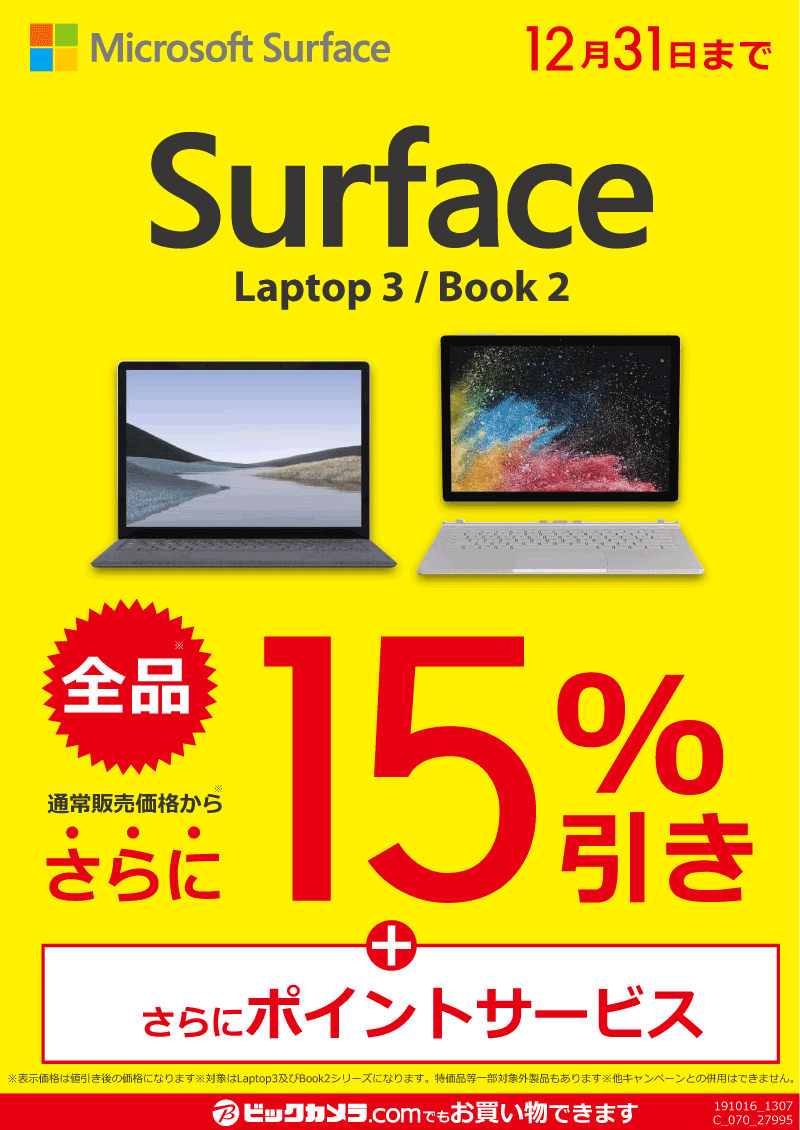 Surface Laptop3/Book2、15%引き、12月31日まで