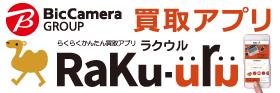 ラクラクかんたん買取アプリ「Raku-uru ラクウル」