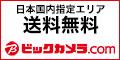 ビック特価に基本10%ビックポイントサービス 【ビックカメラ.com】